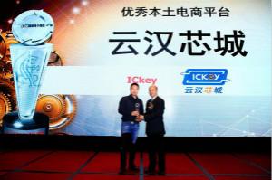 云汉芯城完成1.8亿元C轮融资  国科投资战略领投