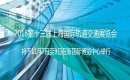 2018中国国际铁路与城市轨道交通大会(CIRC)—今年11月上海隆重开幕