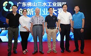 广东佛山三水工业园区创新创业大赛开启,电子元件技术网顾问陶显芳老师参与启动仪式