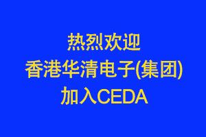 热烈欢迎香港华清电子(集团)加入CEDA!