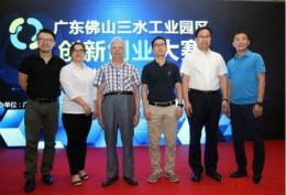 首届广东佛山三水工业园区创新创业大赛决赛即将召开