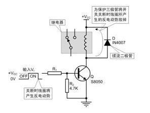 详解三极管驱动继电器