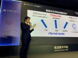 瑞萨电子与阿里巴巴展开深度战略合作,加速中国物联网市场成长