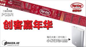 在2018上海创客嘉年华上Digi-Key将展示令人激动的技术和产品