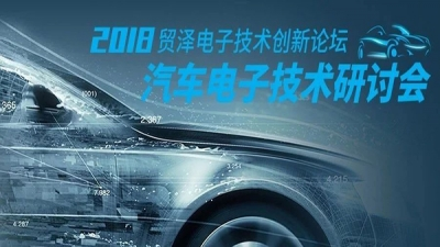 贸泽电子技术创新论坛-汽车电子创新技术研讨会重庆站即将举办