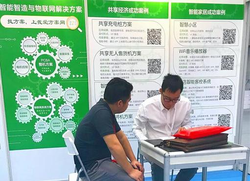"""我爱方案网亮相第四届中国国际""""互联网+""""博览会 大放异彩!"""