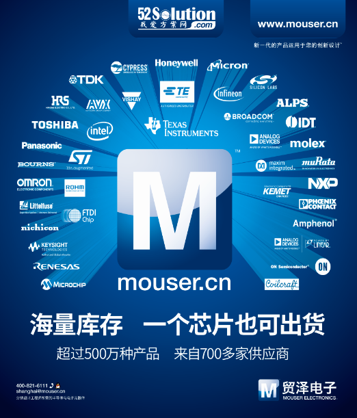 我爱方案网携手贸泽电子亮相2018中国电子展:让小批量供应链采购变容易!
