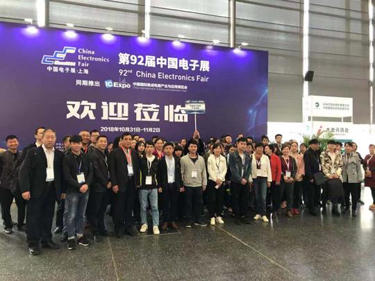 群英荟萃 第92届中国电子展盛大开幕!
