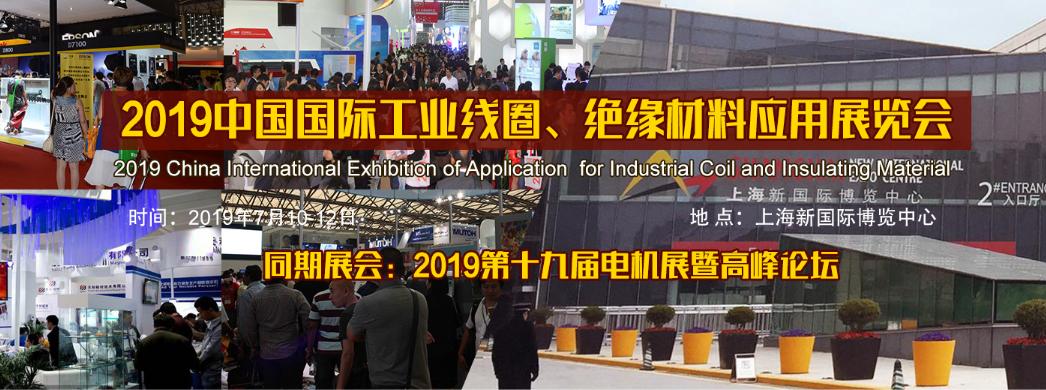 2019中国国际工业线圈、绝缘材料应用展将于2019年7月在上海隆重举办