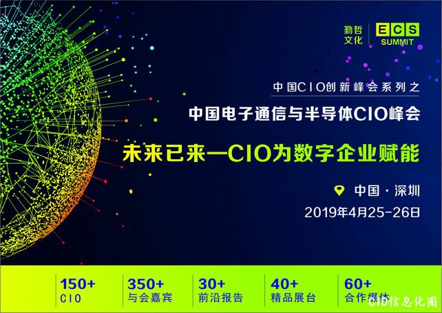 聚焦技术提升 引领数字转型, ECS 2019中国电子通信与半导体CIO峰会盛大启航!