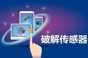 中国传感器产业需从技术与应用突围