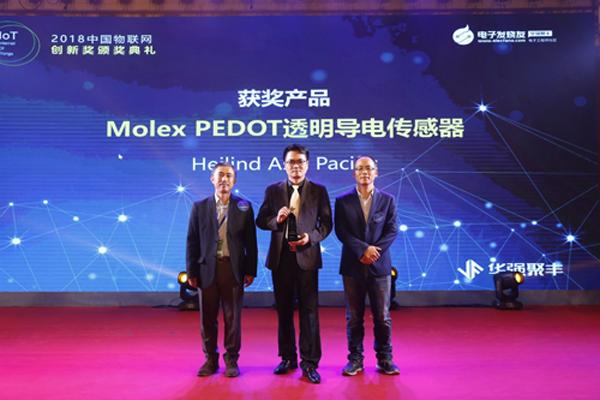 """赫联电子荣获2018第五届中国IOT大会""""技术创新奖"""""""