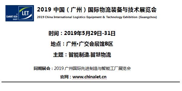 2019中国(广州)国际物流装备与技术展览会邀请函