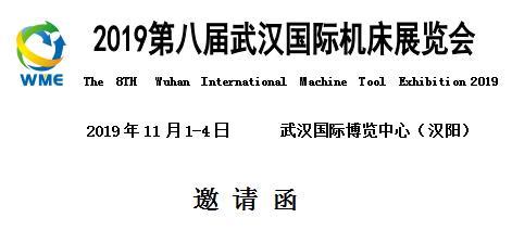 2019第八届武汉国际机床展览会邀请函