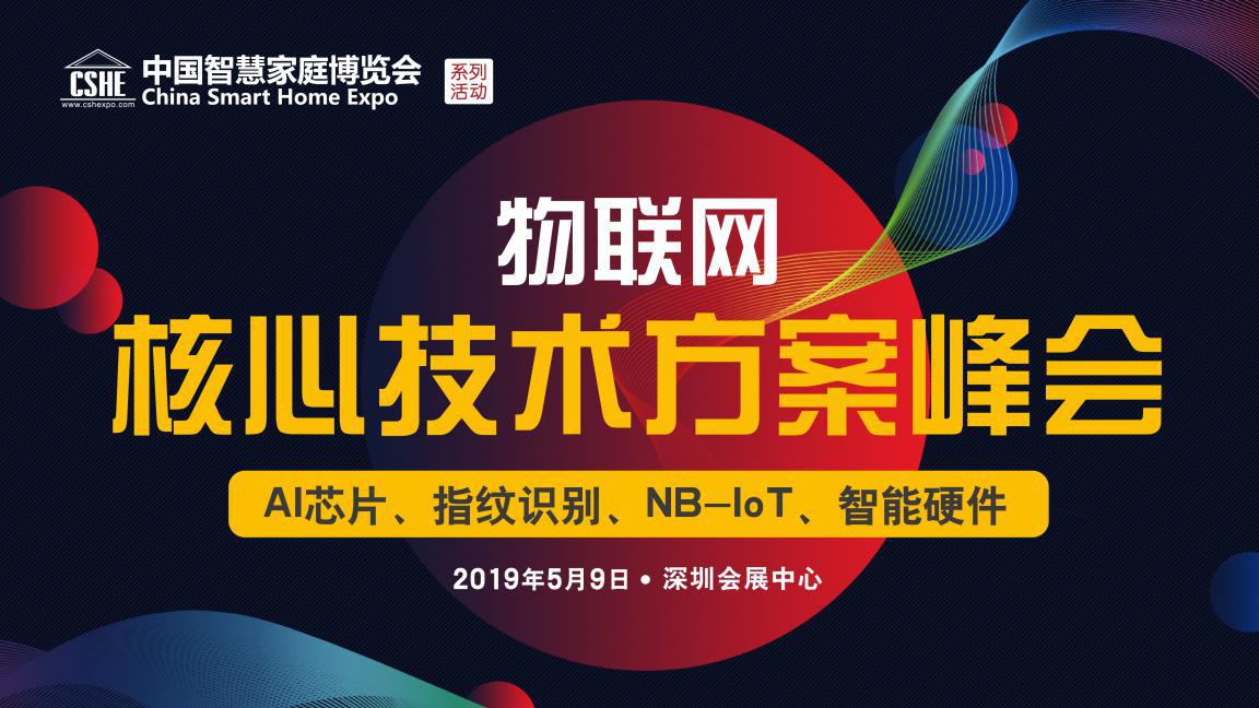 物联网核心技术方案峰会