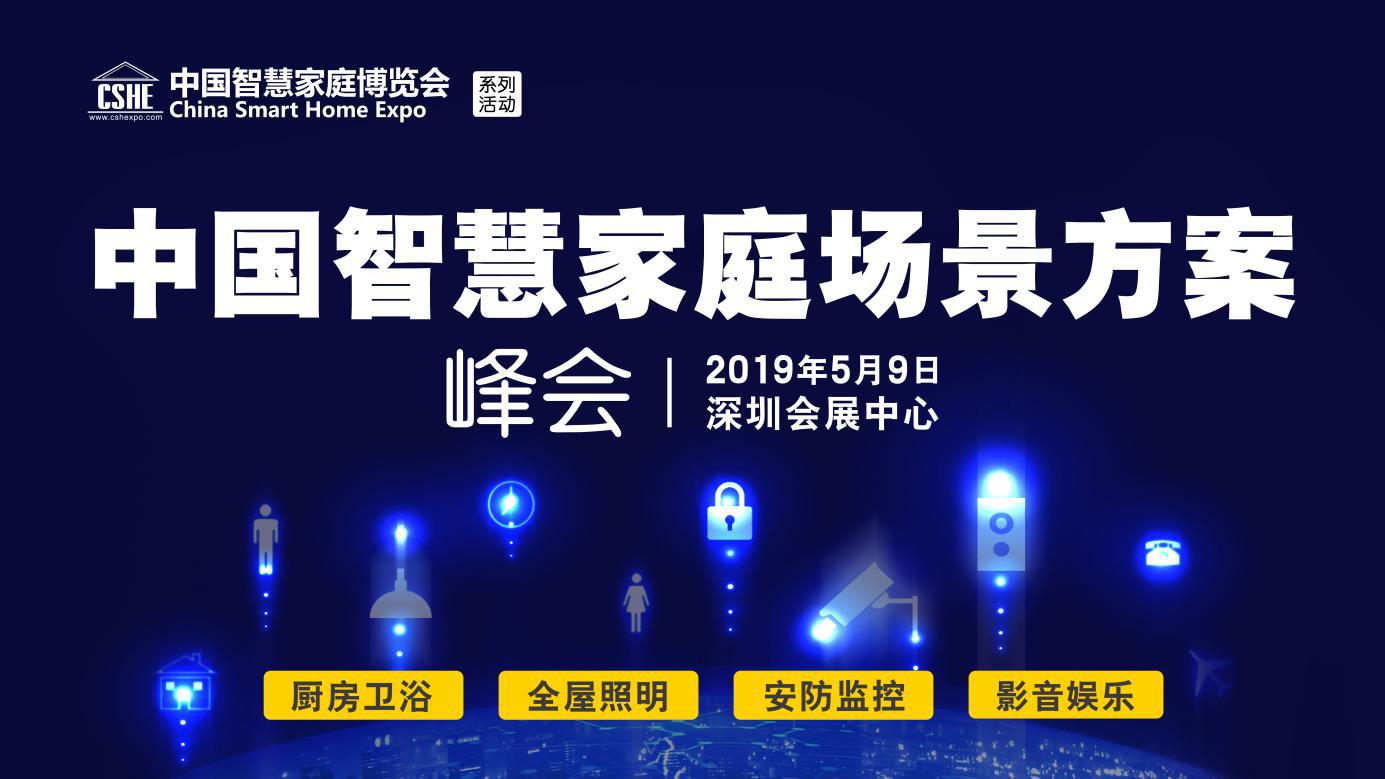 中国智慧家庭场景方案峰会