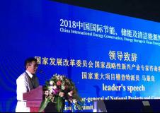 2019中国国际储能、清洁能源博览会邀请函