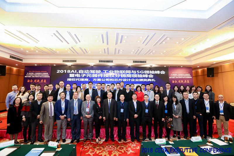 中德美芯片原厂与授权代理商领袖汇聚2018CEDA领袖峰会,共建创新生态!