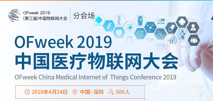 透析行业前瞻性话题 --OFweek 2019中国医疗物联网大会邀您共襄盛举!