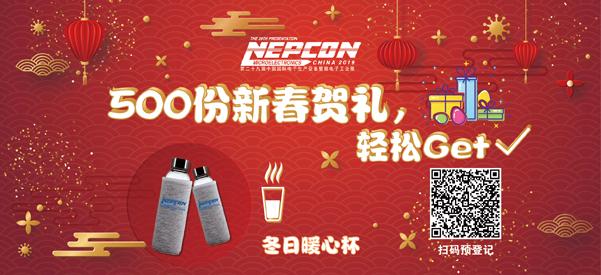"""""""电子人""""不可错过的电子行业开年盛会, 2019 NEPCON上海展预登记正式开启!"""