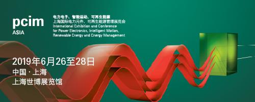 PCIM Asia 2019 深耕电力电子产业 引领行业抢占先机
