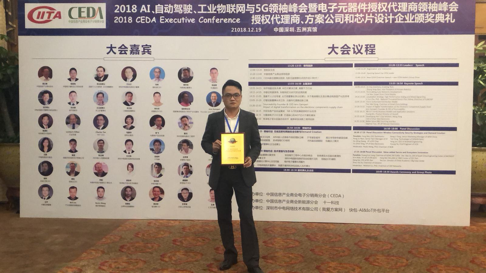 赫联电子荣获2018优秀被动元件授权代理商奖项