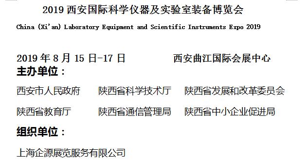 2019西安国际科学仪器及实验室装备博览会邀请函
