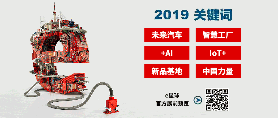 慕尼黑上海电子展倒计时邀您共赏未来电子新科技,错过就将再等一年!
