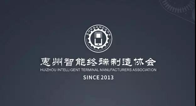 惠聚行业精英,智造美好未来——惠智协简介