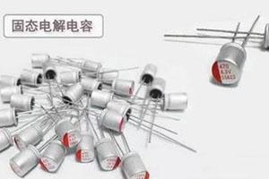 開關電源輸出濾波電容的選擇方法