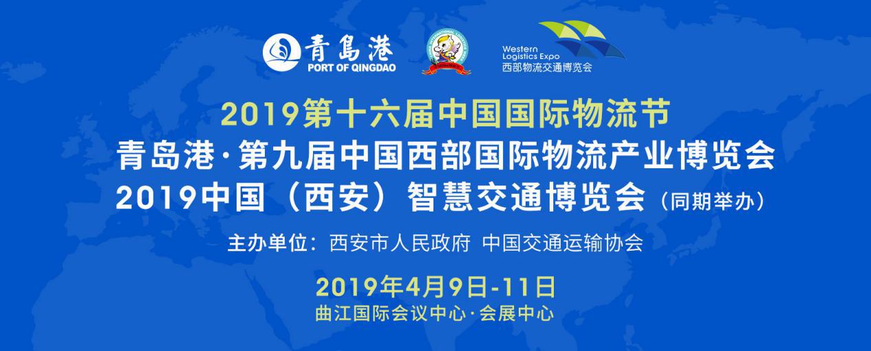 青岛港·第9届西部物博会开幕在即,亮点抢先看