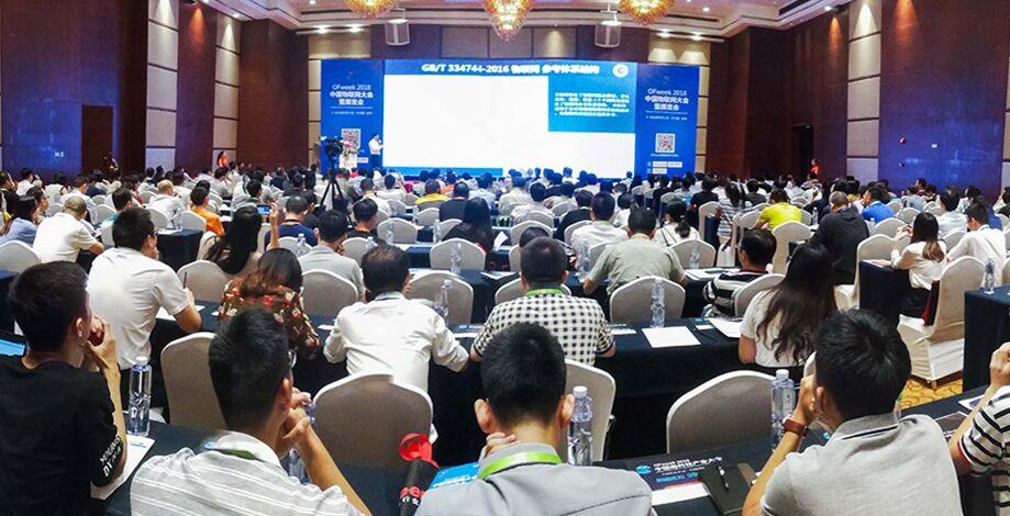 工业物联网成功的关键是什么?王平教授详解技术实现过程