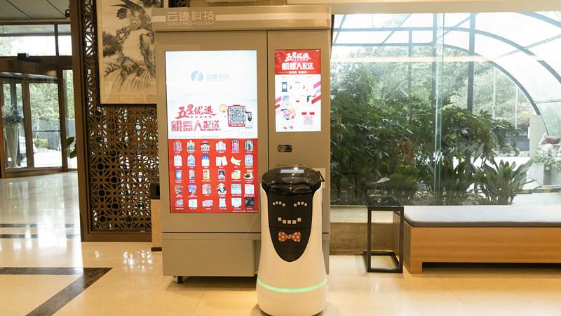 降本增收 看云迹酒�w店机器人如何变身酒店新宠