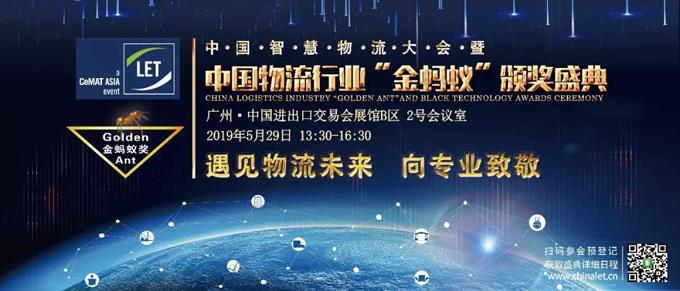 2019第四届中国智慧物流大会暨中国物流行业金蚂蚁颁奖盛典
