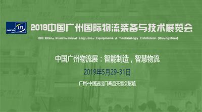 2019中國(廣州)國際物流裝備與技術展覽會大幕即將開啓
