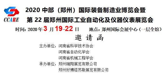 2020中部(郑州)国际装备制造业博览会暨第22届郑州国际工业自动化及仪器仪表展览会邀请函