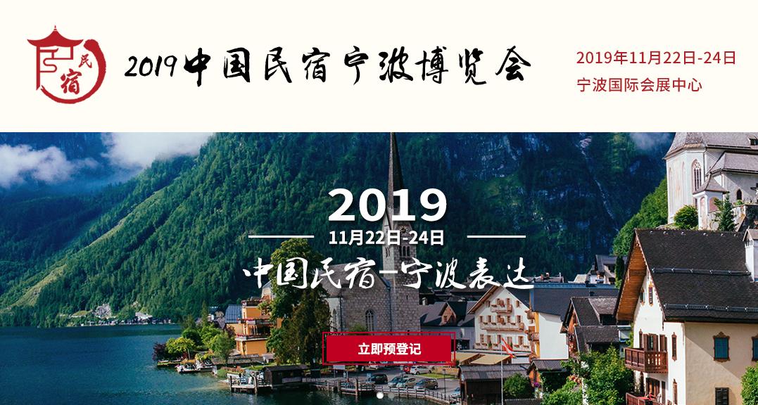 2019中国民宿宁波博览会邀请函