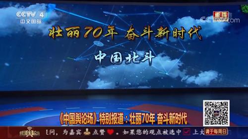 航天海鹰卫星运营事业部荣登央视《中国舆论场》节目