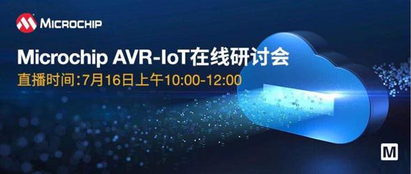 """貿澤電子即將舉辦""""AVR-IoT開發板-簡化物聯網雲連接設計的起點""""在線研討會"""