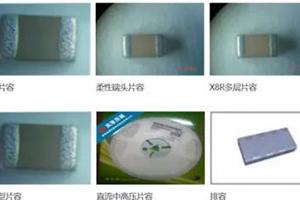 從產業到技術分析多層片式陶瓷電容