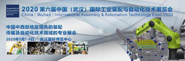 2020 中国(武汉)国际工业装配』与自动化技快三舞步技巧术展览会〓邀请函
