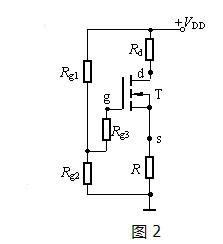詳解場效應管放大電路的直流偏置電路
