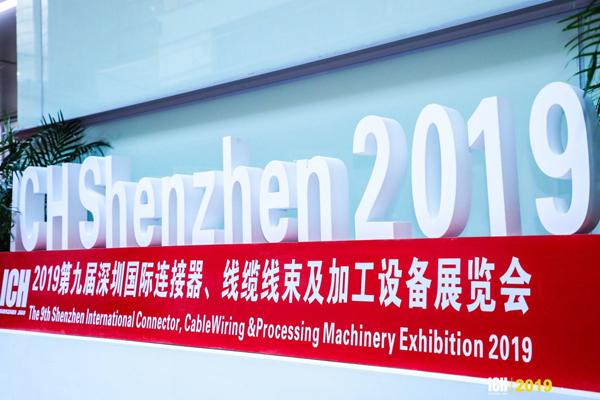 2019具有影響力的連接器線纜線束加工展覽會今日在深圳開幕,匯聚全球近500家廠商參展