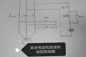 这是老电工才见过的短接制动电路