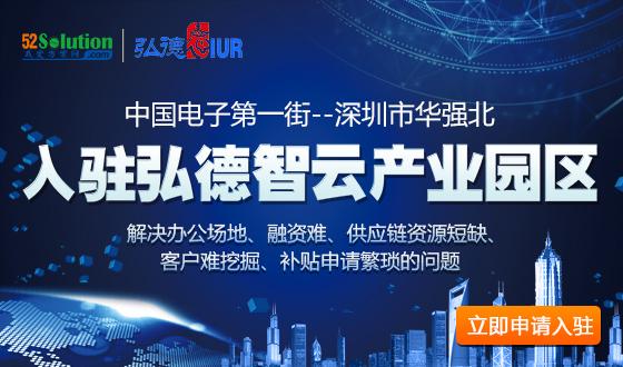 中国电子第一街创新基地!弘德智云联合我爱方案网推出产业园区入驻服务