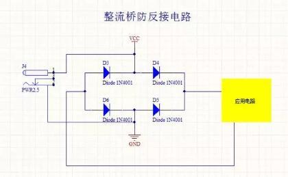 硬件工程师都应该掌握的防反接电路,你都Get到了吗?