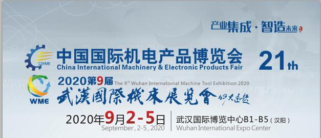 2020第九屆武漢國際機床展覽會邀請函