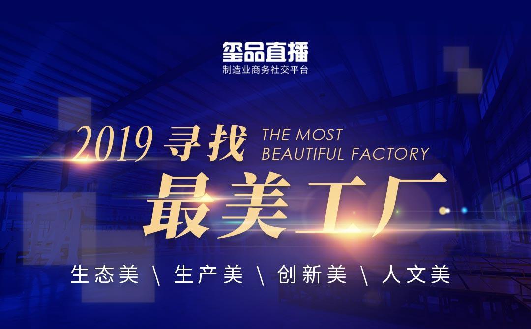 璽品直播2019最美工廠評選活動,萬元大獎等你來拿
