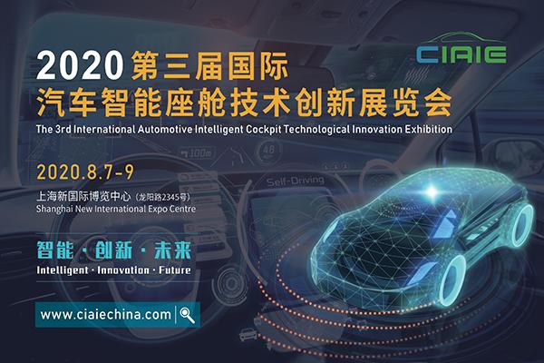 2020第三屆上海國際汽車智能座艙技術創新展覽會揚帆起航