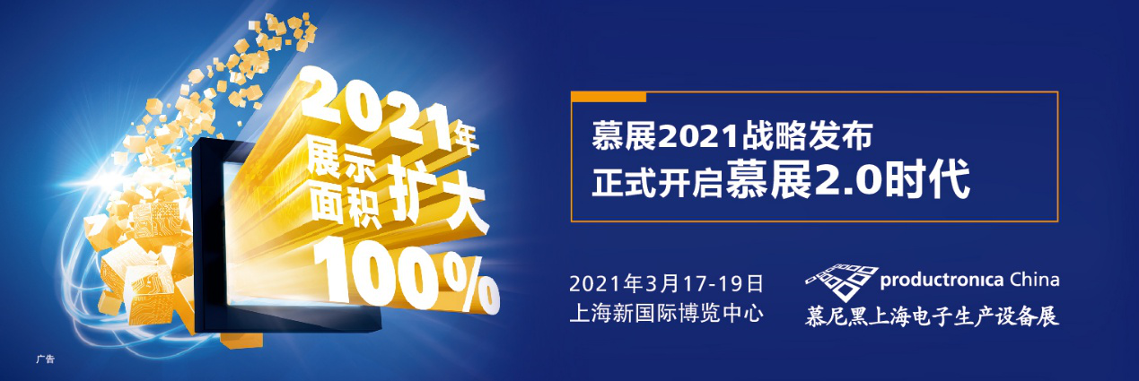 重磅丨慕展2021戰略正式啟動,productronica China規模將擴大100%